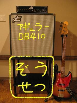 Db410